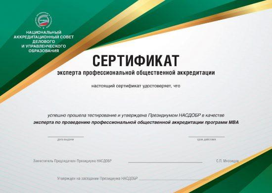 Sertifikat-MBA_шаблон
