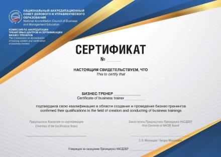 Sertifikat-bt_шаблон